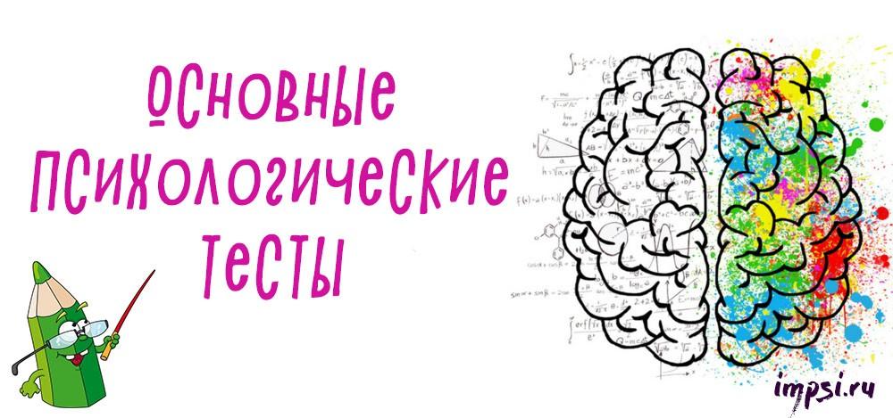 Основные профессиональные психологические тесты