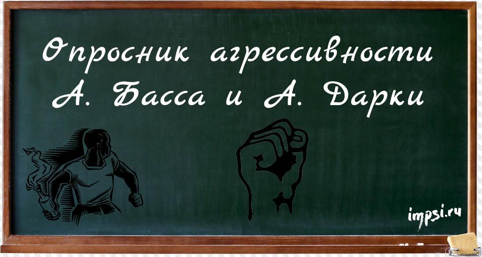 Опросник агрессивности А.Бассаи А.Дарки