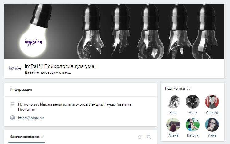 Impsi   Психология для ума: паблик по психологии Вконтакте