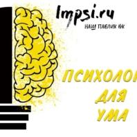 Impsi | Психология для ума: паблик по психологии Вконтакте