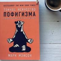 Отзыв на книгу М. Мэнсона «Тонкое искусство пофигизма: Парадоксальный способ жить счастливо». Стоит ли ее читать?