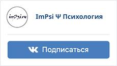 imPsi.ru ВКонтакте